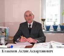 Хаупшев Мухамед Хасанбиевич
