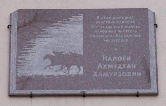Кафедра кабардино-черкесского языка и литературы