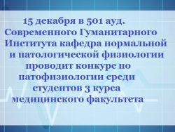 277590_kartinka-dlya-prezentacii-medicina