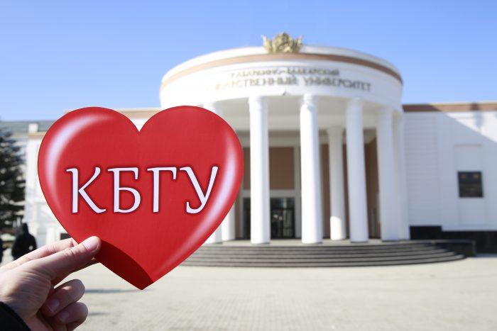 КБГУ планирует выпустить 3 тыс. отличников в 2019 году