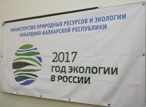 В ИХиБ КБГУ состоялась научно-практическая конференция по проблемам экологии