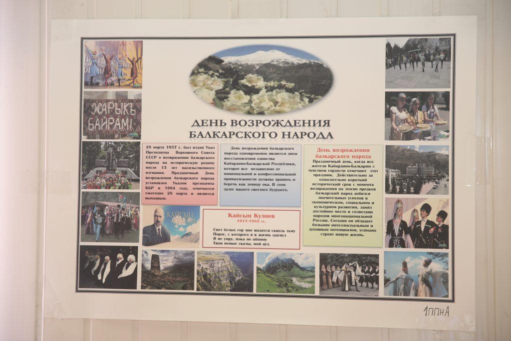 Поздравление ко дню балкарского народа