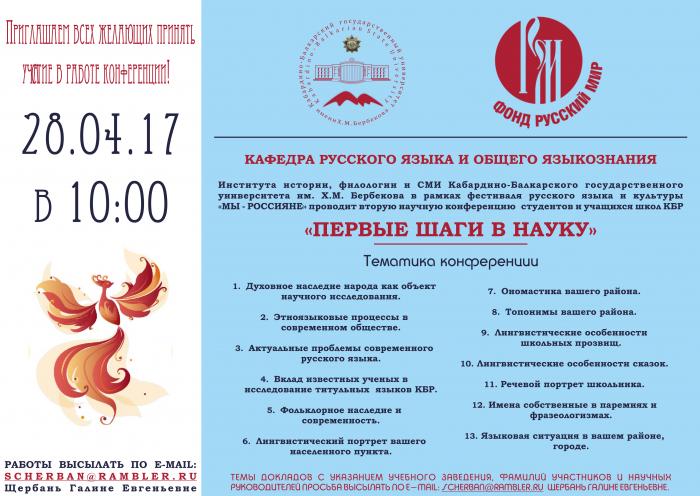 Башиева (1)