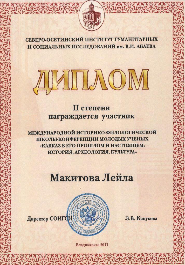 Международная историко-филологическая школа-конференция