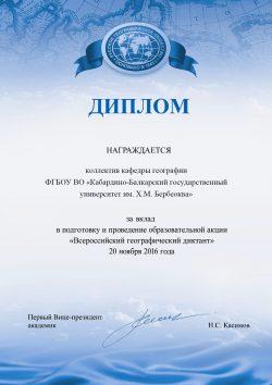 Диплом_РГО