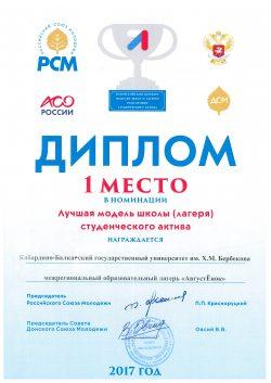 Лагерь «Августёнок» КБГУ признан лучшей моделью школы студенческого актива России