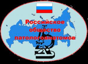 Российский съезд