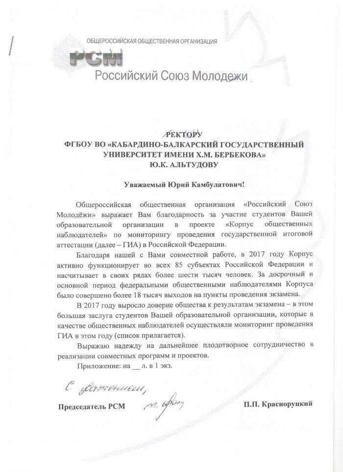 Российский союз Молодежи фото