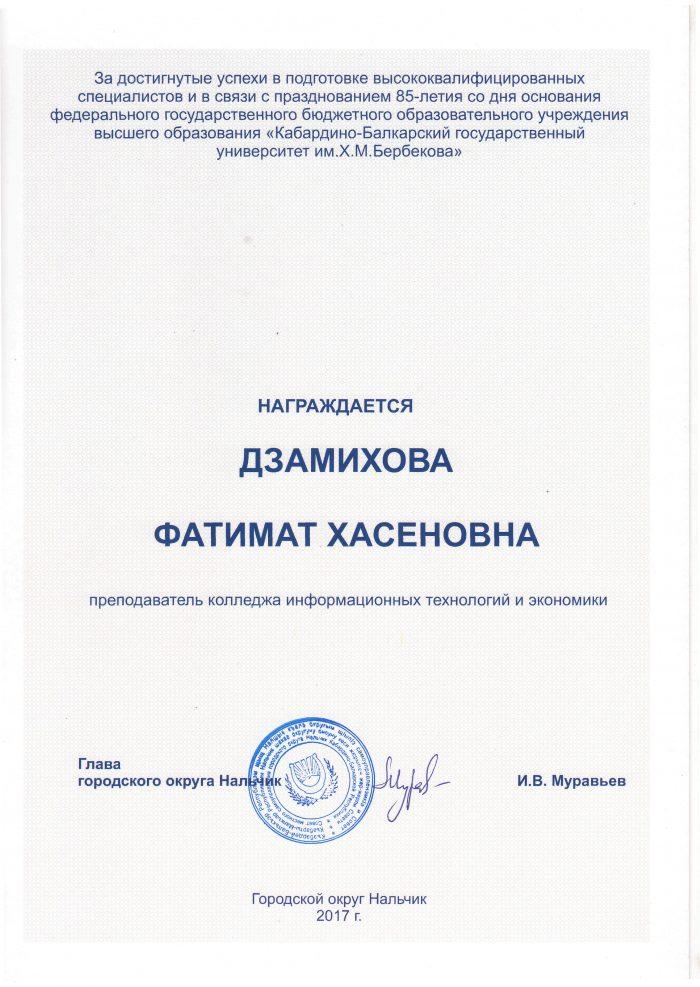 Дзамихова