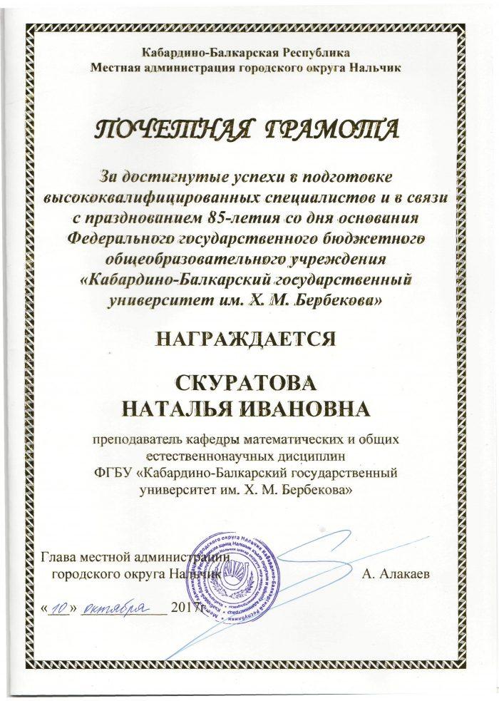 Скуратова