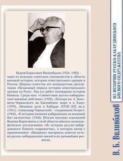 Главный герольдмейстер страны Георгий Вилинбахов стал почетным профессором КБГУ