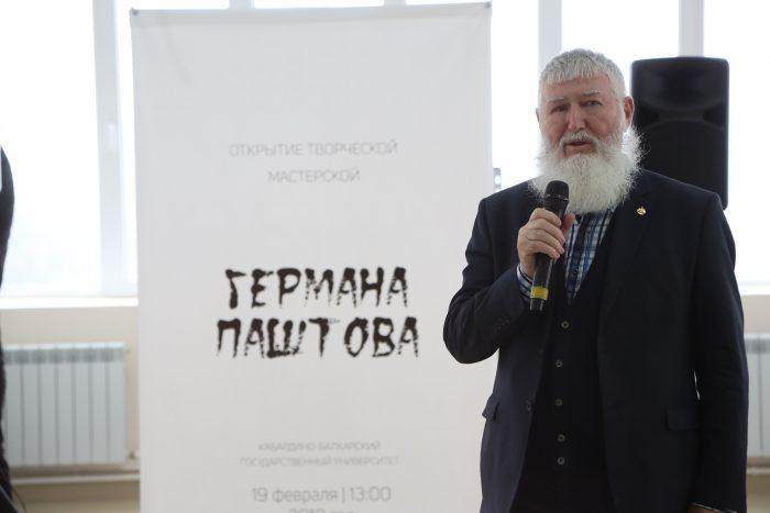 В КБГУ состоялось открытие творческой мастерской Германа Паштова