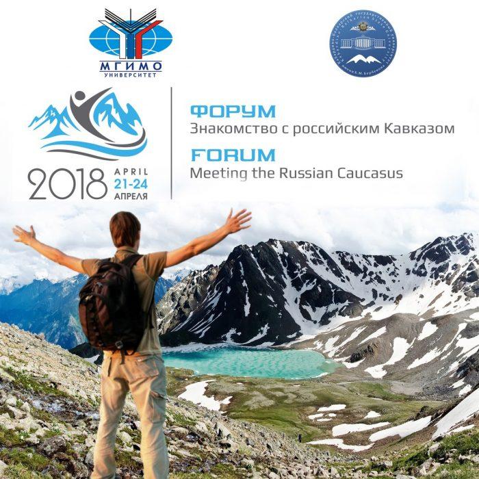 Международный форум «Знакомство с российским Кавказом».