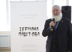 Открытие творческой мастерской Германа Паштова