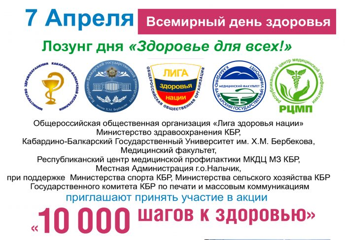 10 000 шагов к здоровью