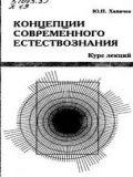 Монографии и учебные издания