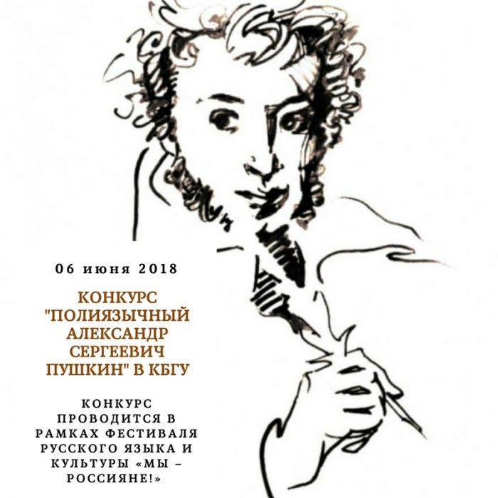Конкурс чтецов «Полиязычный Александр Сергеевич Пушкин»