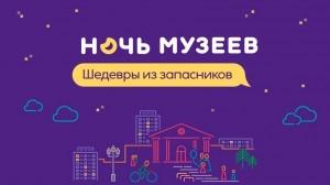 """Всероссийская акция """"Ночь музеев"""""""