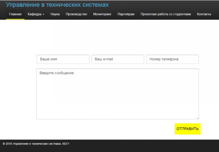"""Кафедра """"Информационные технологии в управлении техническими системами"""""""