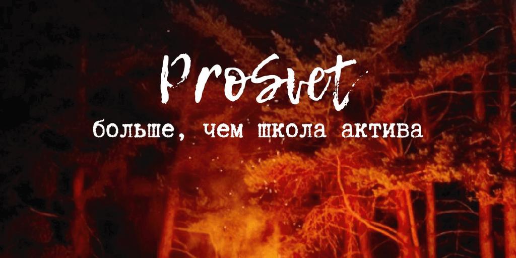 Регистрация на Prosvet-2018