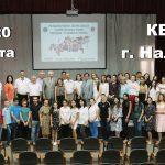 КБГУ_Корни дружбы