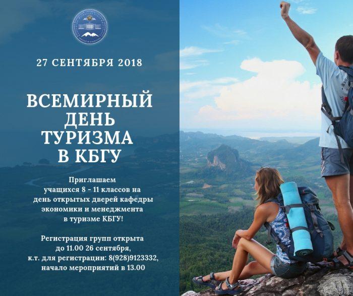Всемирный день туризма в КБГУ
