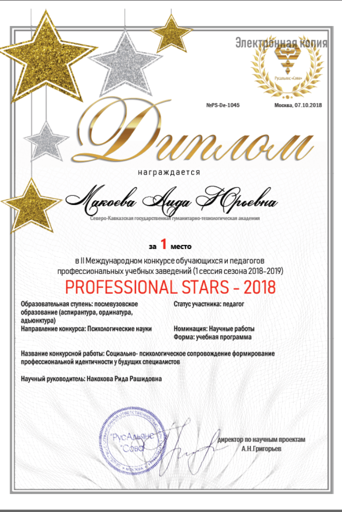 PROFESSIONAL STARS -2018