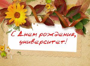 КБГУ 86 лет
