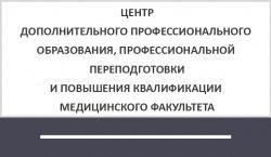 ЦДО МФ