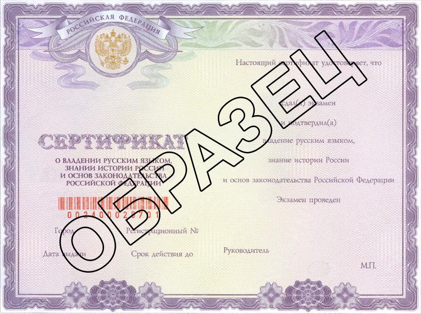 obrazec sertifikata dlja poluchenija patenta razreshenija na vremennoe prozhivanie vida na zhitelstvo