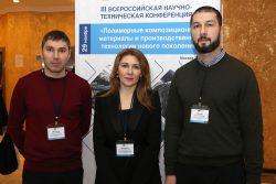 III Всероссийской научно-технической конференции «Полимерные композиционные материалы и производственные технологии нового поколения»