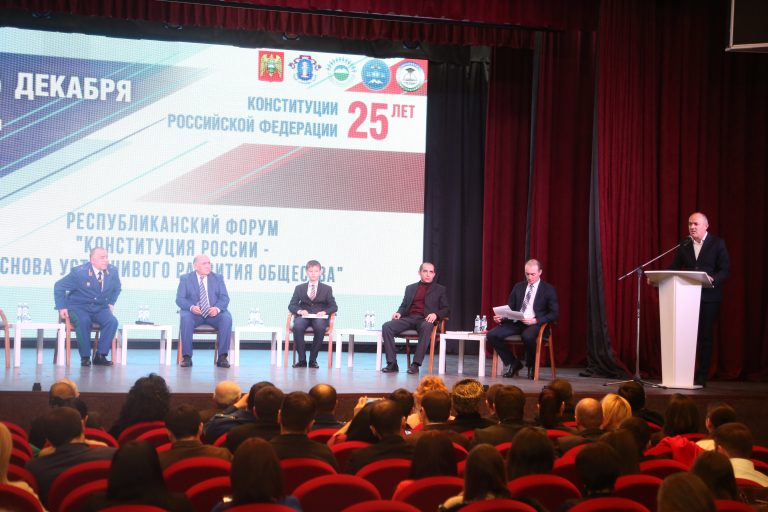 В основе Государства. 25 лет Конституции РФ