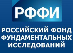 РФФИ КБГУ