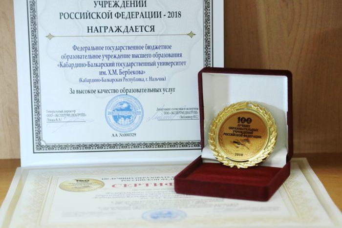 КБГУ в ТОП100 вузов