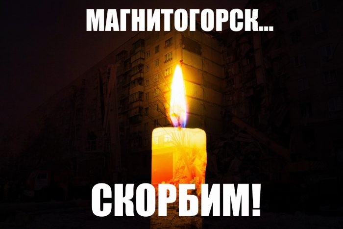 Магнитогорск скорбим КБГУ сайт
