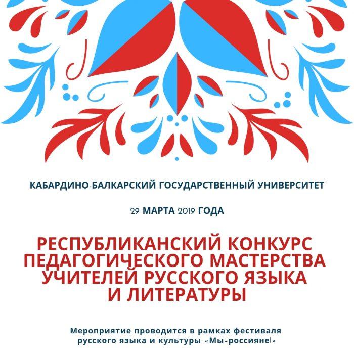 О республиканском конкурсе педагогического мастерства учителей русского языка и литературы