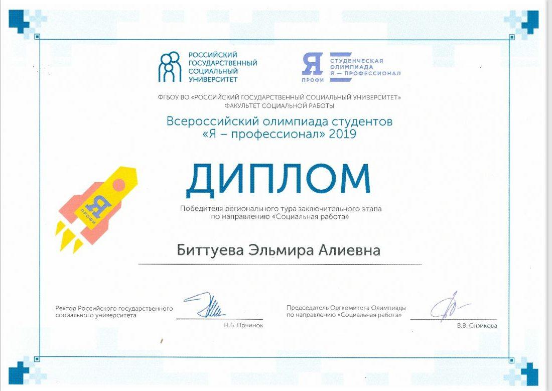 """Поздравления победителю регионального этапа """"Я - профессионал"""""""