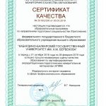 Независимая оценка качества КБГУ (7)