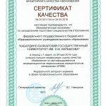 Независимая оценка качества образования по сертифицированным аккредитационным педагогическим измерительным материалам (АПИМ) (2019г.)