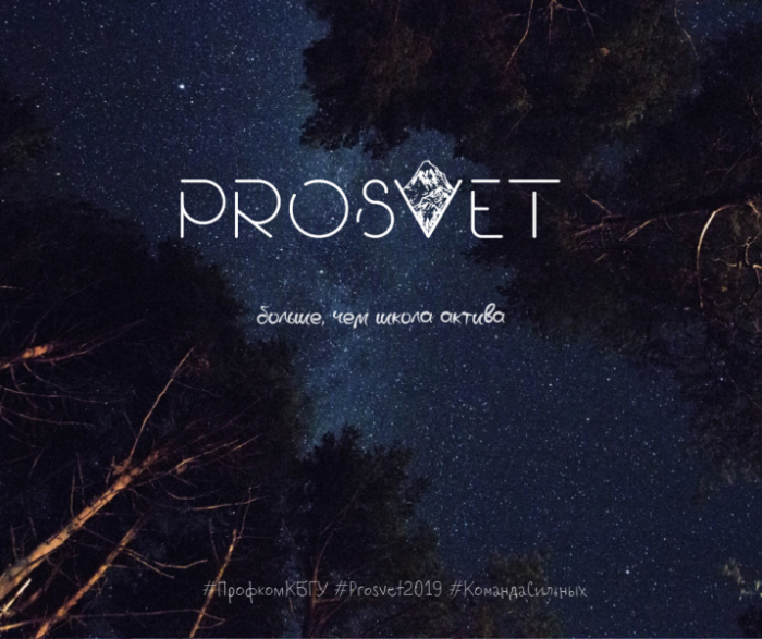 Prosvet-2019