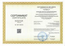 Золотые сертификаты по итогам ФИЭБ 2019 года