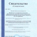 Свидетельство ФГБОУ ВО КБГУ об аккредитации на реализацию разработанных и утвержденных НП ИПБ России