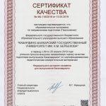 Внешняя независимая оценка качества подготовки выпускников бакалавриата по сертифицированным педагогическим измерительным материалам (2019г.)