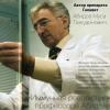 Абидов Муса Тажудинович