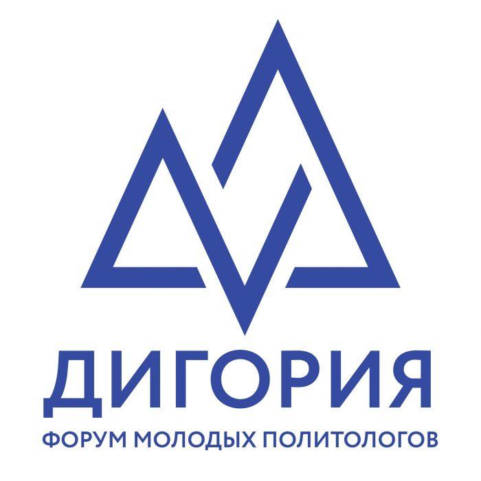 Форум политологов Дигория