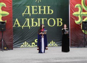 Празднование Дня адыгов в КБГУ
