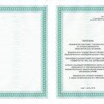 Сертификат 0001