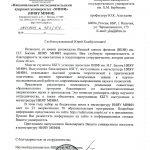 Канамат Эфендиев КБГУ МИФИ
