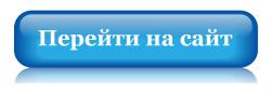 Перейти на сайт Института права экономики и финансов