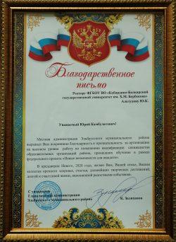 Благодарность ТК КБГУ Альтудову